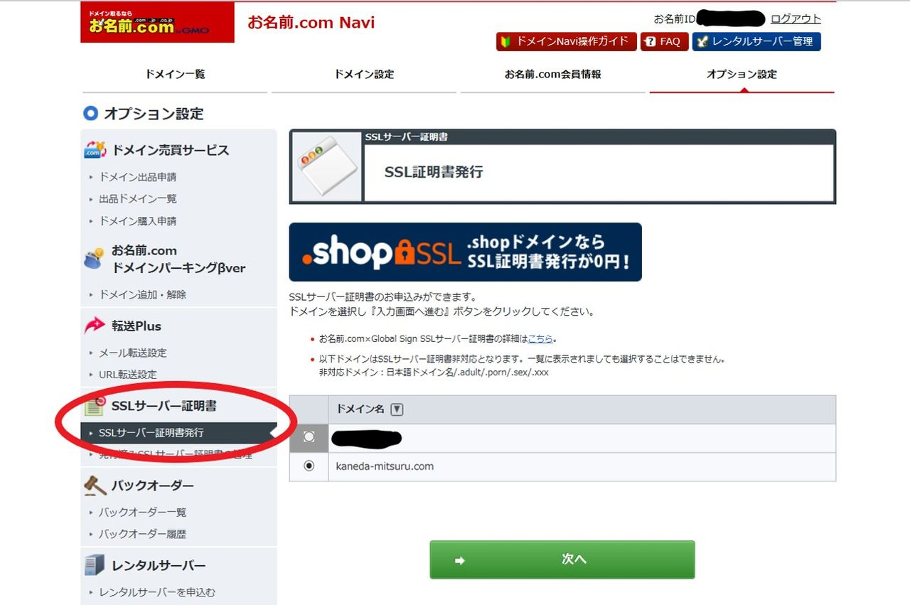 BlogのSSL証明書の取得