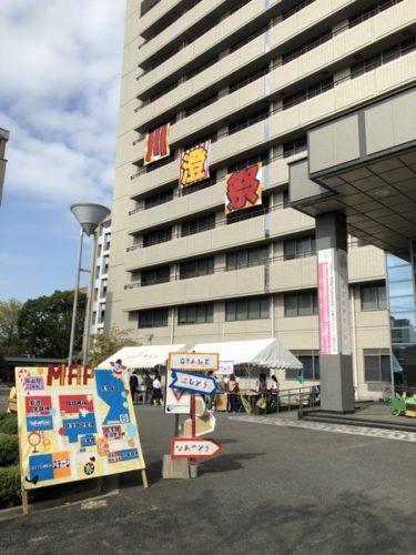 【子連れ名古屋周辺お出かけ】名市大学園祭(第60回川澄会) in 2019への参加と献血