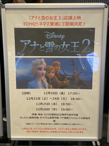【映画鑑賞】アナと雪の女王2の鑑賞