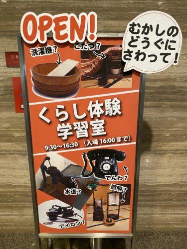 【子連れ名古屋周辺お出かけ】名古屋市博物館イベント くらし体験学習室