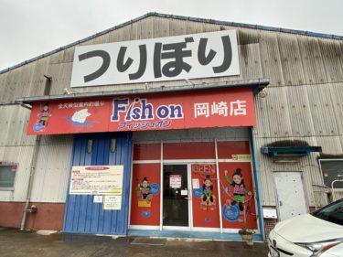 【子連れ名古屋周辺お出かけ】【雨】全天候型室内釣り堀 Fish On 岡崎店