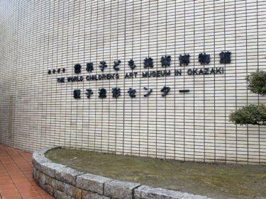 【子連れ名古屋周辺お出かけ】【雨】おかざき 世界こども美術博物館 親子造形センター 紙粘土