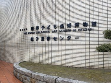 【子連れ名古屋周辺お出かけ】【雨】おかざき 世界こども美術博物館 親子造形センター 本焼き