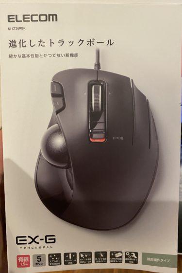 【仕事効率化】トラックボールマウスへの変更