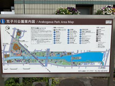 【子連れ名古屋周辺お出かけ】子供が暴れられる公園 @荒子川公園