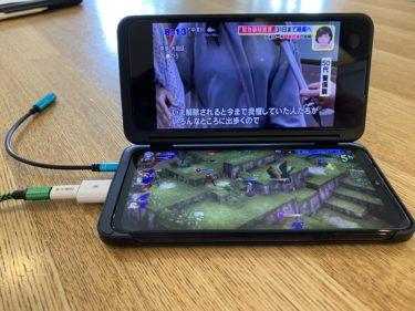 LG G8X ThinqでのTVの見方