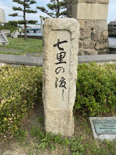 【子連れ名古屋周辺お出かけ】七里の渡しの散策