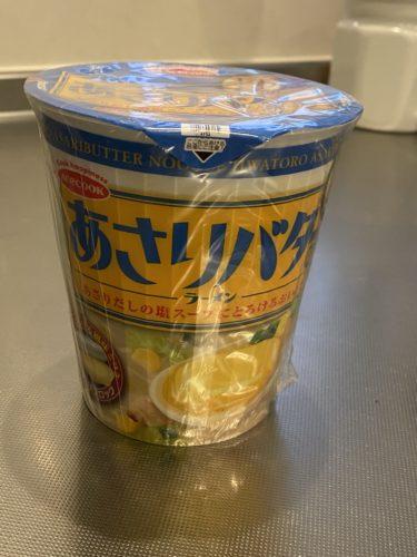 【美味しい新食・お勧め食調査】じわとろ あさりバター味ラーメン <ACECOOK>