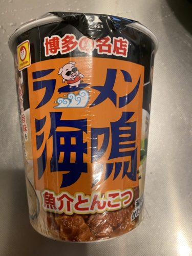 【美味しい新食・お勧め食調査】博多の名店 ラーメン海鳴 魚介とんこつ <マルちゃん>