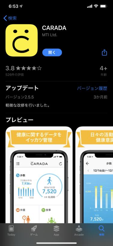健康診断結果記録アプリ CARADA