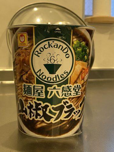 【美味しい新食・お勧め食調査】麺屋六感堂 山椒ブラック <マルちゃん>