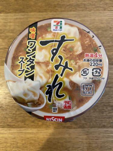 【美味しい新食・お勧め食調査】7&i Premium 味噌ワンタンスープ すみれ <日清食品>