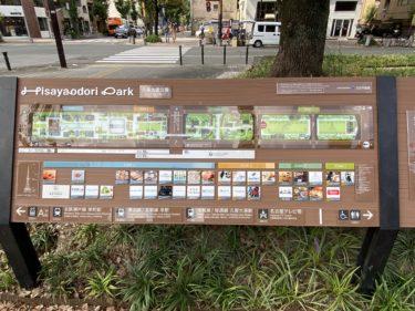 【子連れ名古屋周辺お出かけ】名古屋新テーマパーク 久屋大通公園