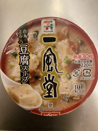 【美味しい新食・お勧め食調査】7&i Premium 白丸とんこつ豆腐スープ 一風堂 <日清食品>