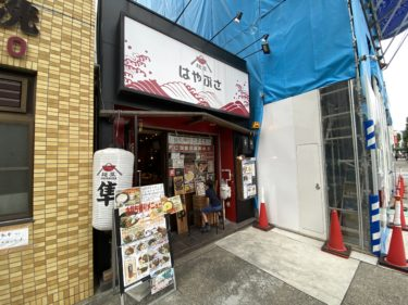 【名古屋周辺のお勧めレストラン】麺屋 はやぶさのオマール海老ラーメン @大須店