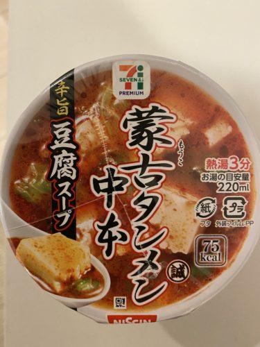 【美味しい新食・お勧め食調査】7&i Premium 蒙古タンメン中本 辛旨 豆腐スープ <日清食品>