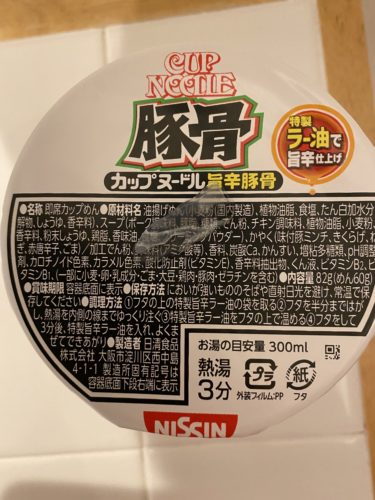 【美味しい新食・お勧め食調査】CUP NOODLE 旨辛豚骨 <日清食品>