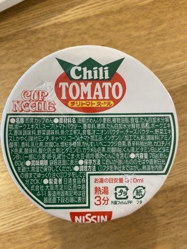 【美味しい新食・お勧め食調査】CUP NOODLE チリトマト <日清食品>