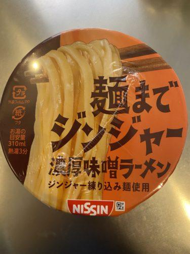 【美味しい新食・お勧め食調査】麺までジンジャー 濃厚味噌ラーメン <日清食品>