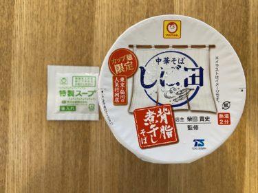 【美味しい新食・お勧め食調査】中華そば しば田 背脂煮干しそば <マルちゃん>