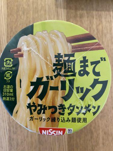 【美味しい新食・お勧め食調査】麺までガーリック やみつきタンメン <日清食品>
