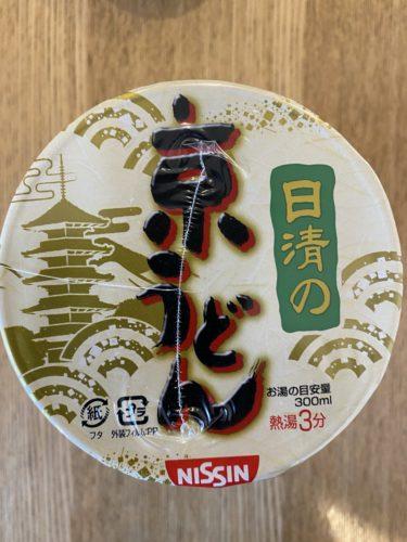 【美味しい新食・お勧め食調査】日清の京うどん <日清食品>