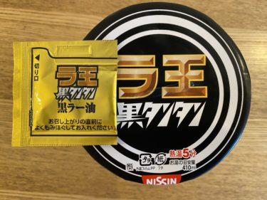 【美味しい新食・お勧め食調査】ラ王 黒タンタン <日清食品>