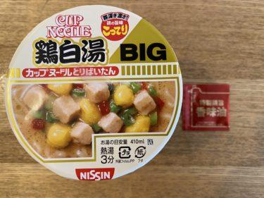 【美味しい新食・お勧め食調査】CUP NOODLE 鶏白湯 <日清食品>
