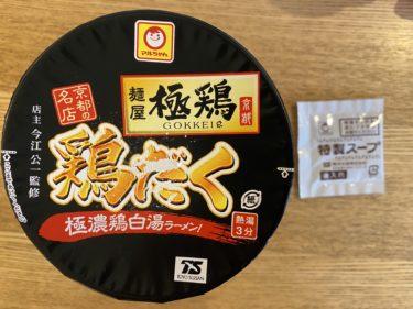 【美味しい新食・お勧め食調査】麺屋 極鶏京都 鶏だく 極濃鶏白湯ラーメン <マルちゃん>