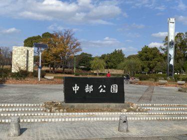【子連れ名古屋周辺お出かけ】中部公園 @高浜市