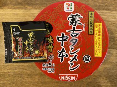 【美味しい新食・お勧め食調査】蒙古タンメン 中本 旨辛味噌 <日清食品>