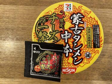 【美味しい新食・お勧め食調査】蒙古タンメン 中本 限定チーズの一撃 <日清食品>