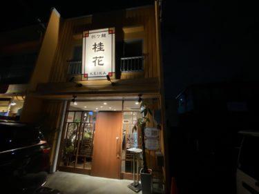 【名古屋周辺のお勧めレストラン】坦々麺 桂花 @中川区