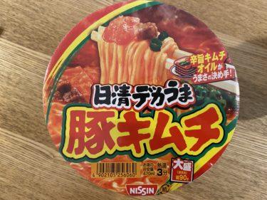 【美味しい新食・お勧め食調査】日清デカうま 豚キムチ <日清食品>