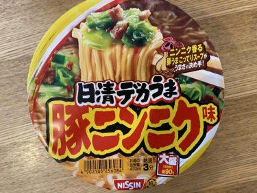 【美味しい新食・お勧め食調査】日清デカうま 豚にんにく <日清食品>