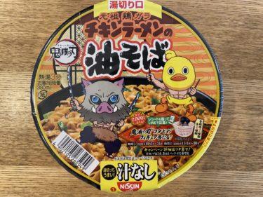 【美味しい新食・お勧め食調査】チキンラーメンの油そば <日清食品>