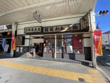 【名古屋周辺のお勧めレストラン】三嶋屋 @桜山