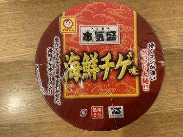 【美味しい新食・お勧め食調査】本気盛 海鮮チゲ味 <マルちゃん>
