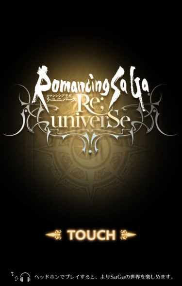 【ロマサガRS】迷いの世界塔