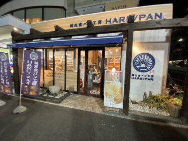 【名古屋周辺のお勧めレストラン】純生食パン工房 HARE/PAN @瑞穂区
