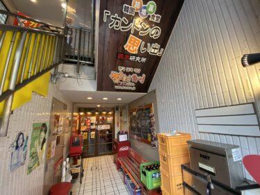 【名古屋周辺のお勧めレストラン】韓国路地裏食堂「カントンの思い出」鶏肉研究所 @大須