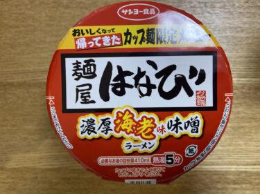 【美味しい新食・お勧め食調査】麺屋はなび 濃厚海老味噌ラーメン <サンヨー食品>