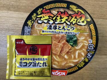 【美味しい新食・お勧め食調査】無鉄砲 濃厚とんこつ <日清食品>