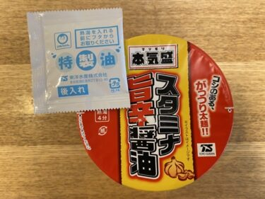 【美味しい新食・お勧め食調査】本気盛 スタミナ旨辛醤油 <マルちゃん>