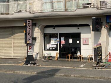 【名古屋周辺のお勧めレストラン】えびそば 緋彩 @堀田