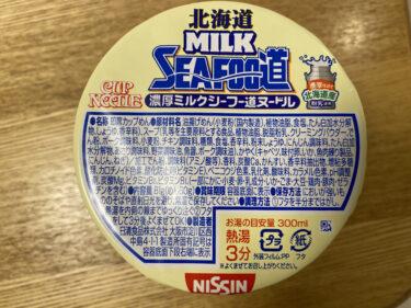 【美味しい新食・お勧め食調査】CUP NOODLE 濃厚ミルクシーフー道ヌードル <日清食品>