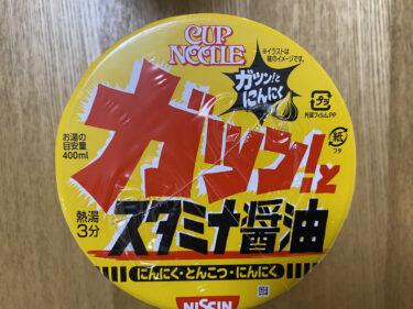 【美味しい新食・お勧め食調査】CUP NOODLE  ガツン!とスタミナ醤油 にんにく・とんこつ・にんにく <日清食品>