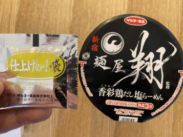 【美味しい新食・お勧め食調査】麺屋 翔 香彩鶏だし塩ラーメン <サンヨー食品>