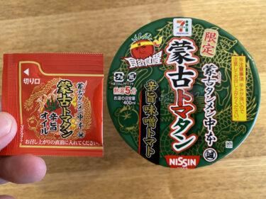 【美味しい新食・お勧め食調査】蒙古タンメン 中本 蒙古トマタン 旨辛味噌トマト <日清食品>