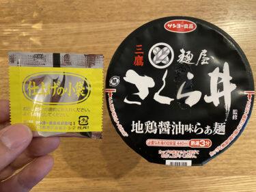 【美味しい新食・お勧め食調査】三鷹 麺屋 さくら井 地鶏醤油味らぁ麺 <サンヨー食品>